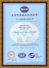 质量管理体系认证ISO9001:2015中文版
